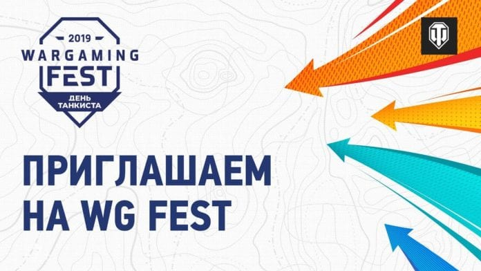 «WG Fest: День танкиста»: The Offspring, «Звери», «Вопли Видоплясова» и «Крамбамбуля»