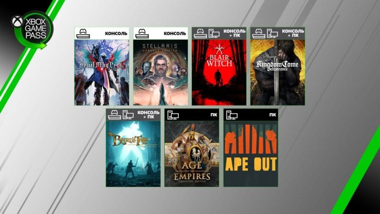 Age of Empires: Definitive Edition, Devil May Cry 5 и Stellaris: Console Edition уже доступны в каталоге Xbox Game Pass
