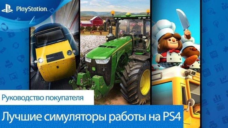 Photo of Лучшие симуляторы работы для PS4