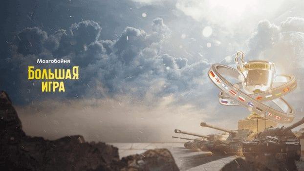 Photo of «Мозгобойня» вместе с World of Tanks. Большая игра