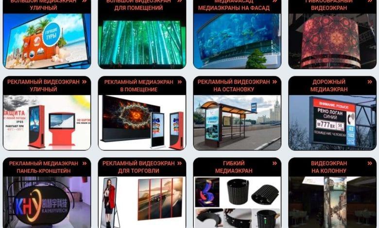 Видеоэкраны для рекламы от производителя