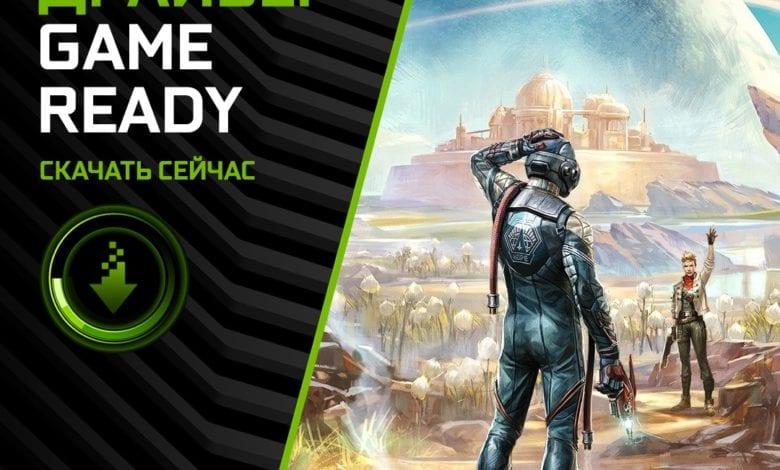 Вышел новый драйвер GeForce Game Ready 440.97 с поддержкой новых игр и улучшений