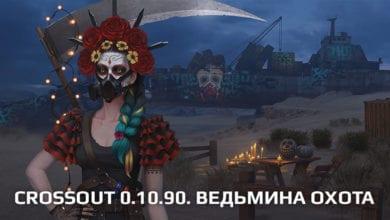 Photo of В игре Crossout наступает Ведьмина Охота