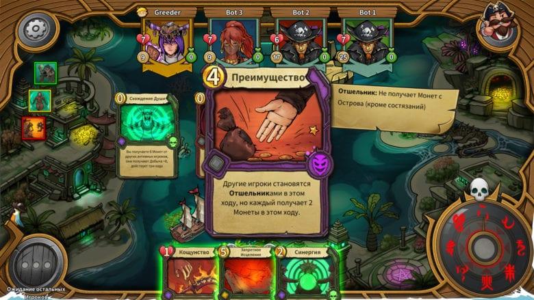 Игра Journey of Greed идеальное сочетание социальной настольной игры и стратегической карточной игры
