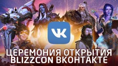 Photo of Смотрите церемонию открытия BlizzCon 2019 в VK на русском языке