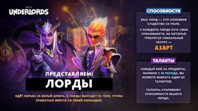 Photo of Dota Underlords: Лорд Хобген