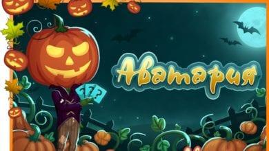 Photo of Аватария: FAQ по акции в честь Хэллоуина
