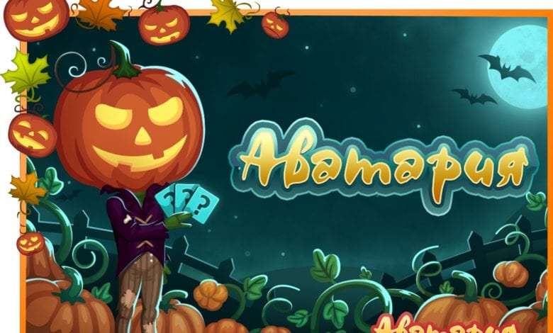 Аватария: FAQ по акции в честь Хэллоуина