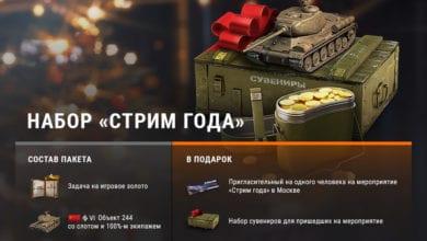 В Москве пройдет «Стрим года» от World of Tanks