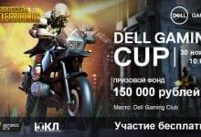 В Dell Gaming Club пройдет турнир по PUBG с призовым фондом 150 000 рублей