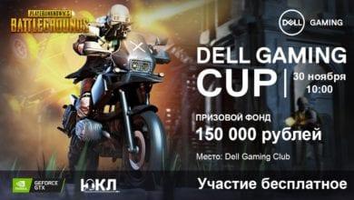 Photo of В Dell Gaming Club пройдет турнир по PUBG с призовым фондом 150 000 рублей