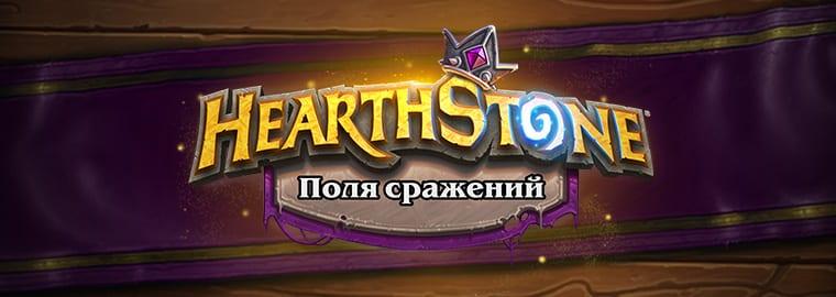 В Hearthstone изменился режим «Поля сражений»