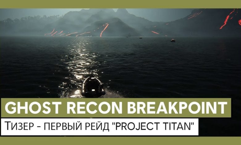 В Tom Clancy's Ghost Recon Breakpoint стартует новый сезон (Трейлер)