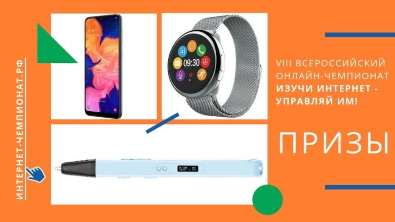 Игра Интернет РФ - Всероссийский онлайн-чемпионат