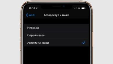 Photo of Как автоматически подключаться к мобильным точкам доступа? (FAQ)
