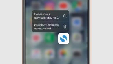 Как активировать режим настройки домашнего экрана на iOS? FAQ