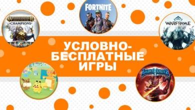 Photo of Подборка условно-бесплатных игр для Nintendo