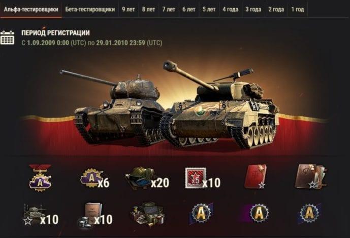 Получайте заслуженные подарки в World of Tanks