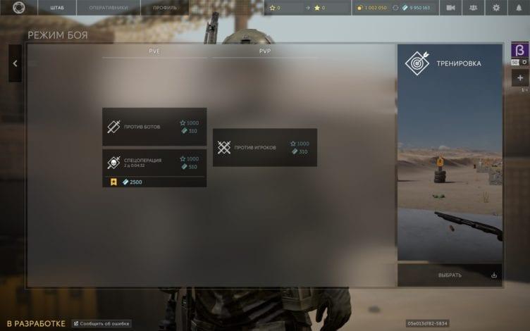 Появится новый экран с выбором режима боя - калибр
