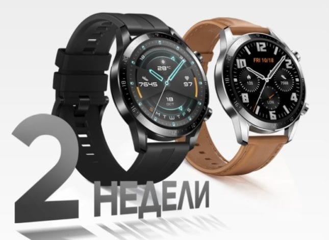 Создатели HUAWEI WATCH GT поставили перед собой задачу выявить максимальный потенциал батареи смарт-часов