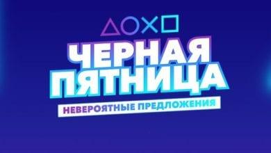 Photo of Список игр «Черной пятницы» в PlayStation Store 2019