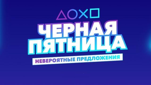 Список игр «Черной пятницы» в PlayStation Store 2019