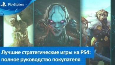 Photo of Список лучших стратегий на PS4