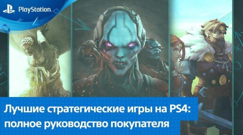 Список лучших стратегий на PS4