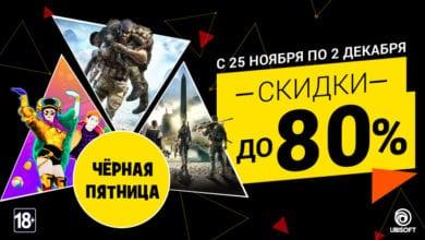 """""""Черная пятница"""" от Ubisoft дарит скидки до 80% - Список игр"""