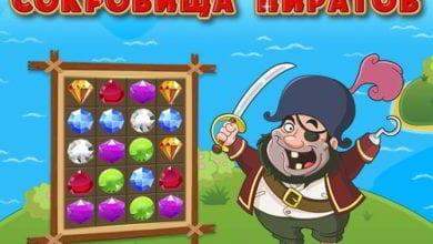 """Photo of FAQ: Игра """"Сокровища Пиратов"""" – ответы на вопросы"""