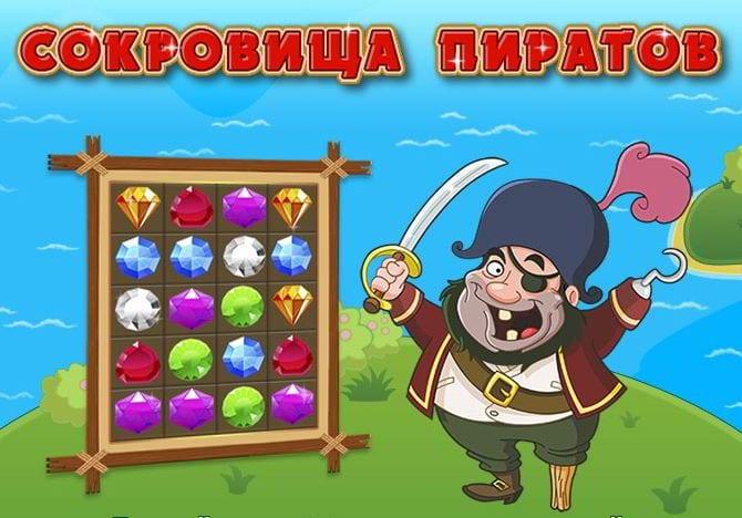 """FAQ: Игра """"Сокровища Пиратов"""" - ответы на вопросы"""