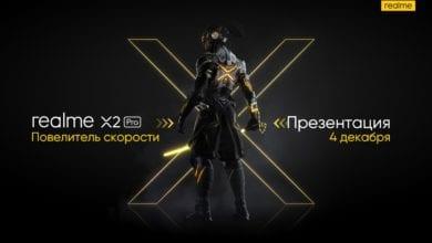 4 декабря состоится презентация Realme X2 Pro