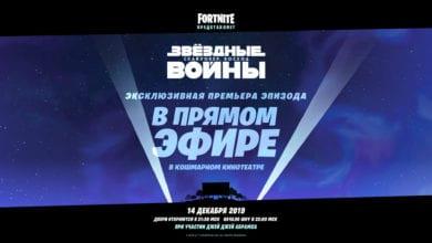 """В Fortnite """"покажут"""" Звёздные Войны: Скайуокер. Восход"""