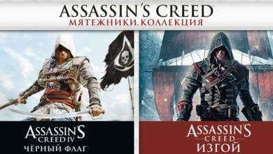 Игра Assassin's Creed® Мятежники. Коллекция вышла на Nintendo Switch