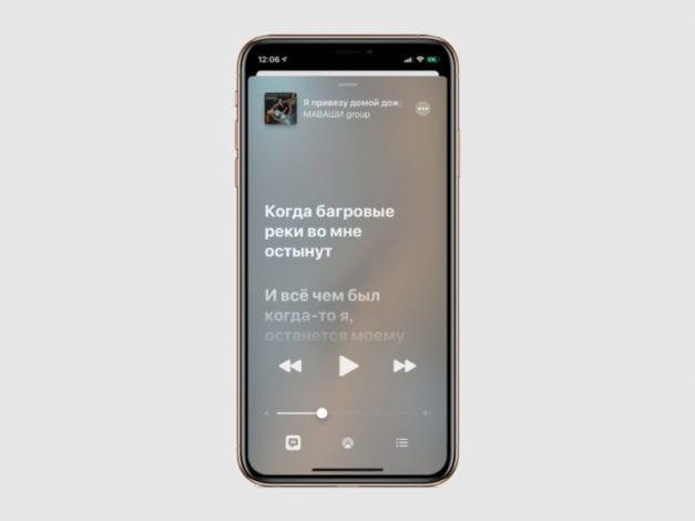 Как активировать режим караоке в Apple Music? FAQ