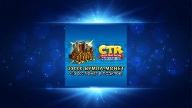 Набор с 30000 (+10000 в подарок) монетами Wumpa стал доступен для Crash Team Racing Nitro-Fueled