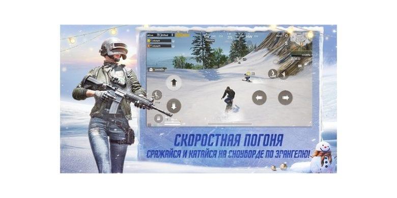 Режим «Классика — Снежный рай»