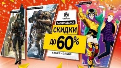 Игры, специальные издания и коллекционные фигурки от Ubisoft начали продавать со скидкой 60%