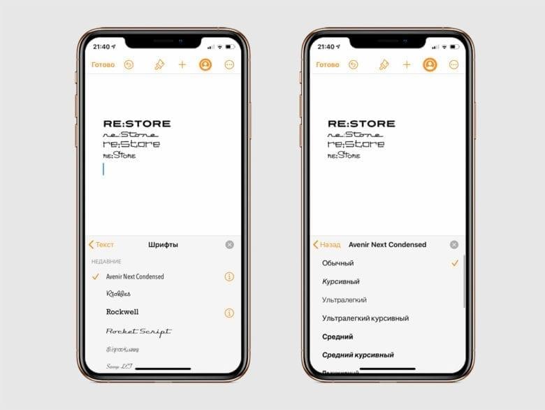 Как использовать шрифты на своих iPhone или iPad