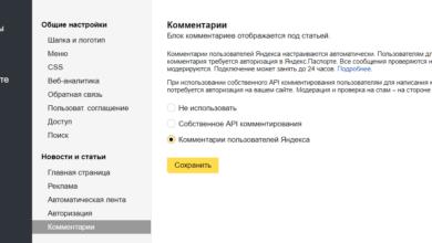 Photo of На Турбо-страницы добавили комментарии пользователей Яндекса