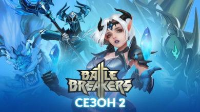 Состоялся выход боевого пропуска Замка Тёмного Мороза в Battle Breakers