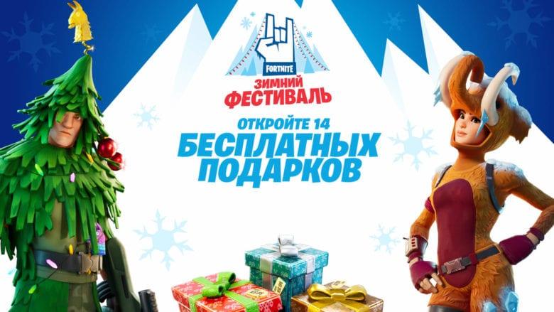 В Fortnite пришел Зимний фестиваль