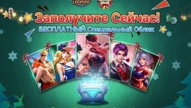 Photo of В Mobile Legends: Bang Bang раздают бесплатные облики