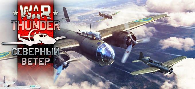 War Thunder получил обновление «Северный ветер»