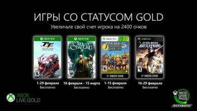 Бесплатные игры для Xbox Live Gold 2020 в феврале