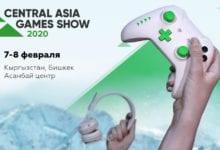 Photo of Central Asia Games Show 2020 пройдет 7-8 февраля