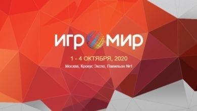 Photo of ИгроМир 2020 пройдет с 1 по 4 октября
