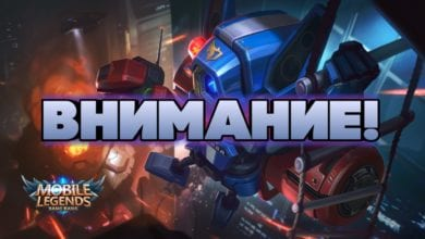 Команда Mobile Legends: Bang Bang начала блокировать группы мошенников в ВКонтакте