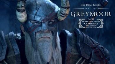 Состоялся анонс The Elder Scrolls Online: Greymoor и «Тёмного сердца Скайрима»