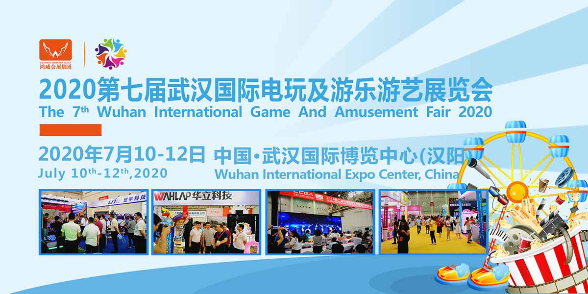 Photo of Выставка игр и развлечений Wuhan International Game and Amusement Fair (GAF) 2020